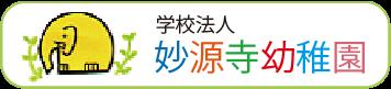 妙源寺幼稚園